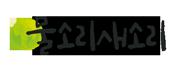 물소리새소리 로고
